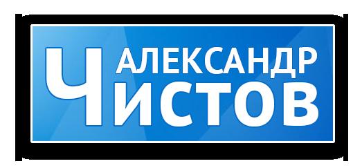 Александр Чистов | Автоматизация МЛМ бизнеса