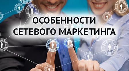 Основы сетевого маркетинга