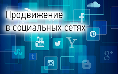 Продвижение в социальных сетях!