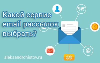 Какой сервис email рассылок выбрать?