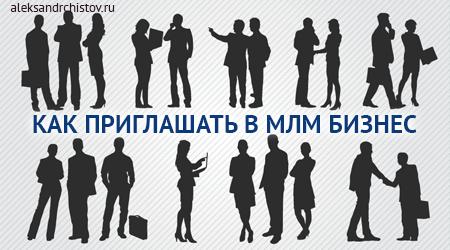 Как приглашать в МЛМ бизнес