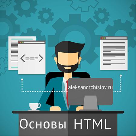 osnovy-html