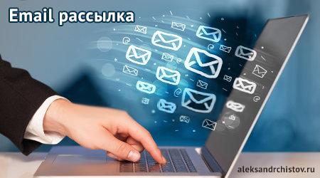 Сервис email рассылок